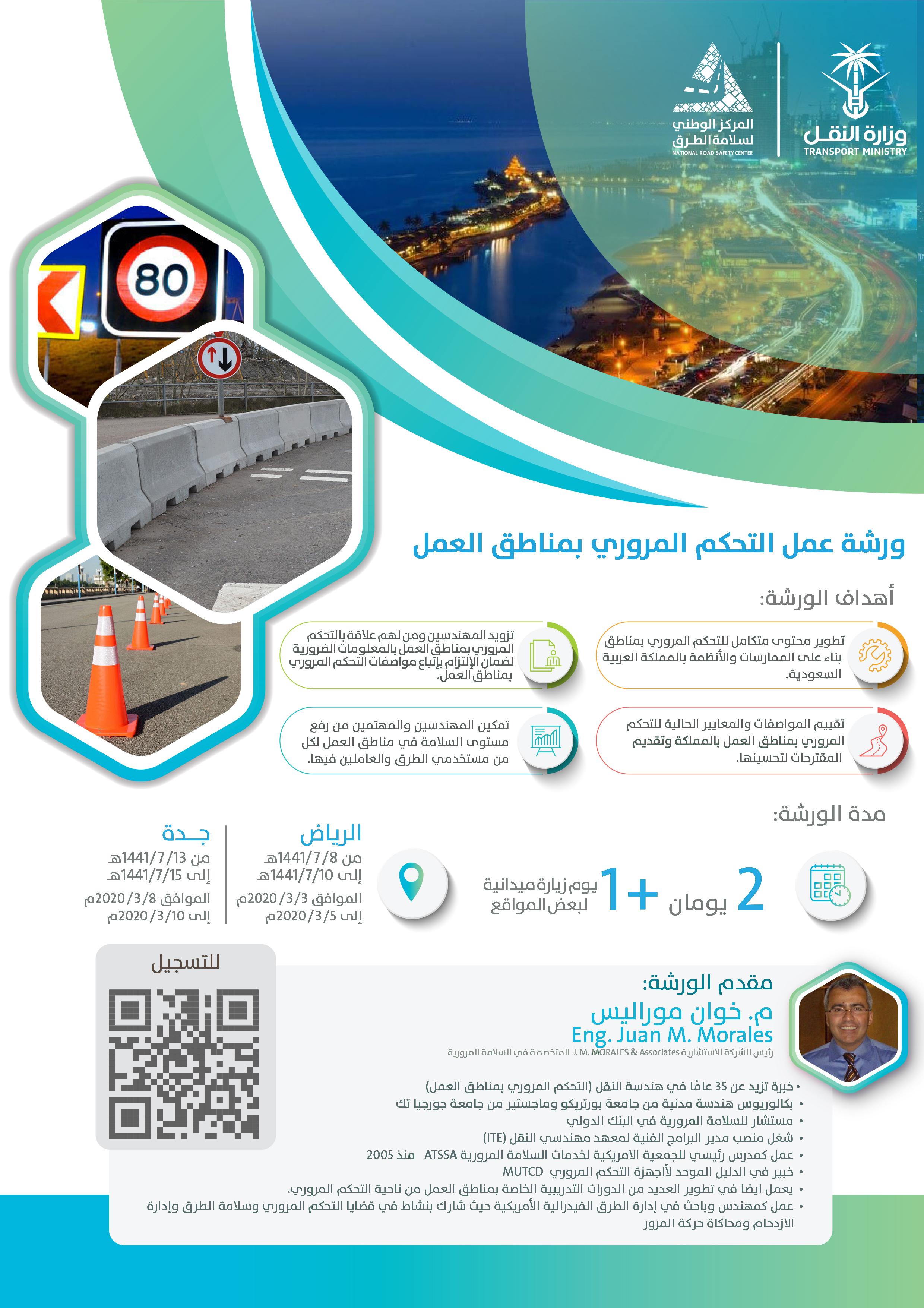 ورشة التحكم المروري -المركز الوطني